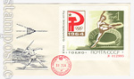 Почтовые отправления 60-е года 7 СССР 1964 Конверт первого дня. Номерный блок Олимпиады 1964 года в Токио: фон зеленый. № 3085 по Соловьеву.