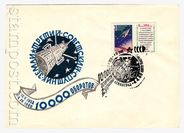 1 Почтовые отправления СССР 1960 Третий Советский Спутник. 10000 оборотов вокруг земли