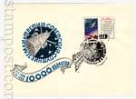 Почтовые отправления/60-е года 1 СССР 1960 Третий Советский Спутник. 10000 оборотов вокруг земли