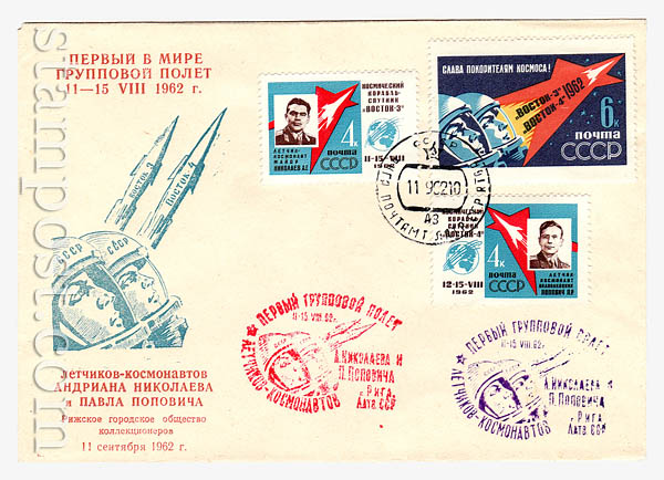 2 Почтовые отправления  1962 Первый в мире групповой полет летчиков-космонавтов Адриана Николаева и Павла Поповича