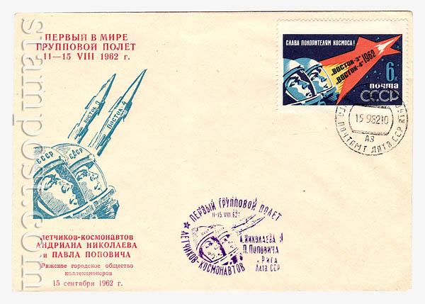 2 d Почтовые отправления  1962 Первый в мире групповой полет летчиков-космонавтов Адриана Николаева и Павла Поповича