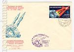 Почтовые отправления/60-е года 2 d  1962 Первый в мире групповой полет летчиков-космонавтов Адриана Николаева и Павла Поповича