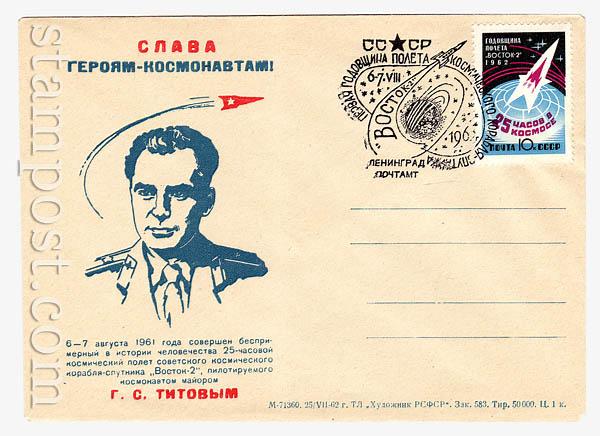 3 Почтовые отправления  1962 Слава героям-космонавтам. Г.С. Титов
