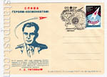 Почтовые отправления/60-е года 3  1962 Слава героям-космонавтам. Г.С. Титов