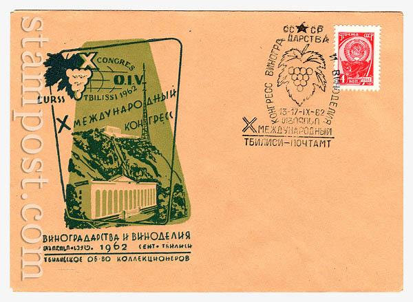 5 Почтовые отправления  1962 Грузия, Тбилиси. X Международный конгресс виноградарства и виноделия.