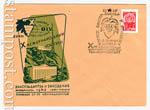Почтовые отправления/60-е года 5  1962 Грузия, Тбилиси. X Международный конгресс виноградарства и виноделия.