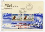 Почтовые отправления 60-е года 6 СССР 1963 Авиапочта со станции Северный Полюс, 12 (11.12) в Москву (23.12). Часть блока СК # 32 тип 1
