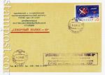 Почтовые отправления 60-е года 8 СССР 1965 Официальный конверт ГУМС СССР Северный Полюс, 13 (14.11)