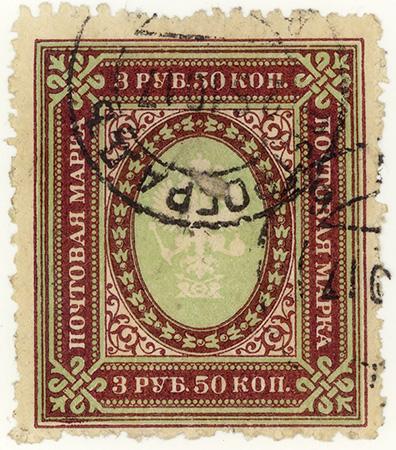 6 (?) Российская Империя   Марка с гашением последнего дня. Гашение 7 ноября 1917 года по новому стилю
