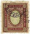 Российская Империя/1857 - 1917 гг. 6 (?)  Марка с гашением последнего дня. Гашение 7 ноября 1917 года по новому стилю
