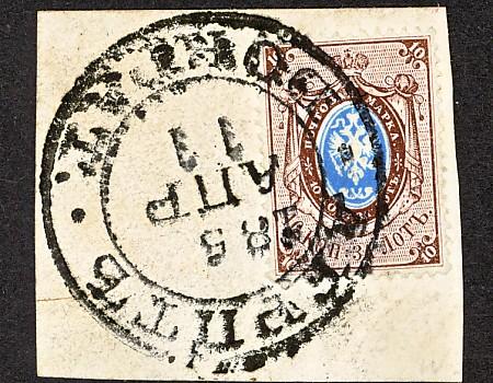2б Российская Империя  1858 Гашение домар штемпелем г.Дерптъ(Юрьев-Тарту) на вырезке из конверта.