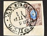 Russian Empire/1857 - 1917 2б  1858 Гашение домар штемпелем г.Дерптъ(Юрьев-Тарту) на вырезке из конверта.