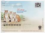ПК с литерой B 2009 г. 56 Россия 2009 26.01 145 лет Московскому зоопарку. Рыжая рысь.