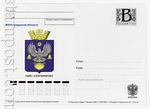 ПК с литерой B 2009 г. 58 Россия 2009 03.02 Волгоградская обл. Герб г.Котельниково.