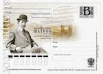 ПК с литерой B 2009 г. 67 Россия 2009 04.03 Военный музыкант и композитор И.А. Шатров (1879-1852)