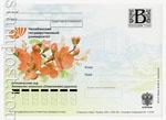 ПК с литерой B 2009 г. 70 Россия 2009 11.03 Челябинский государственный университет. Ботанический сад. Хеномелес японский.