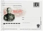 ПК с литерой B 2009 г. 73 Россия 2009 03.04 Герой Советского Союза К.И. Недорубов (1889-1978).