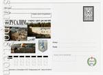 ПК с литерой B 2009 г. 98a Россия 2009 13.08 Иерусалим - город трех религий. Церковная почта