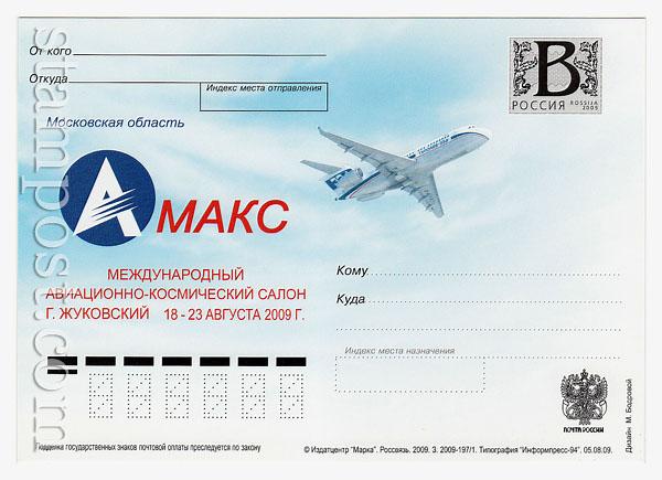 94 ПК с литерой B Россия 2009 05.08 МАКС - Международный авиационно-космический салон г. Жуковский