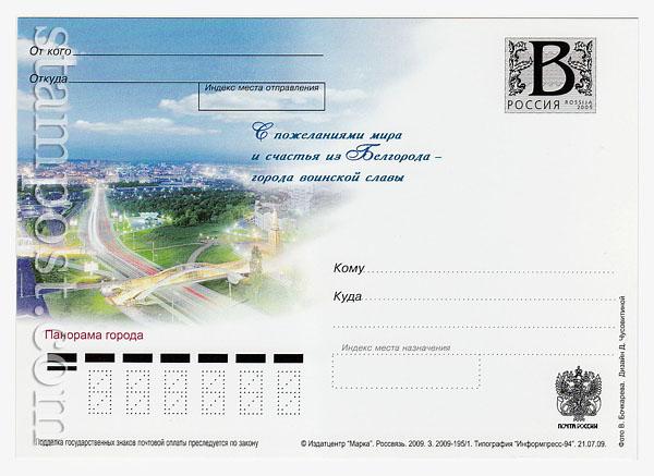 89 ПК с литерой B Россия 2009 21.07 Белгород. Панорама города