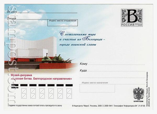 88 ПК с литерой B Россия 2009 21.07 Белгород. Музей-диорама
