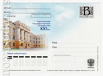 "Russian postal cards with litera ""B""/2009 122 Россия 2009 21.09 Саратовский Государственный Университет. 100 лет. Первый учебный корпус"