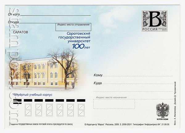 124 ПК с литерой B Россия 2009 21.09 Саратовский Государственный Университет. 100 лет. Третий учебный корпус