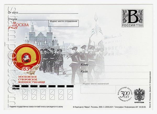 120 ПК с литерой B Россия 2009 04.09 Московское Суворовское Военное Училище. 65 лет.