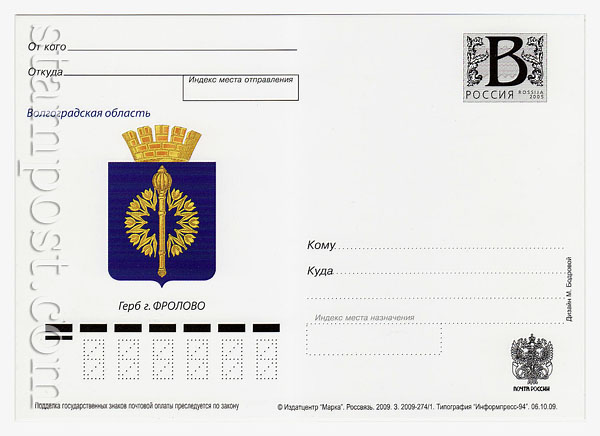 132 ПК с литерой B Россия 2009 06.10 Волгоградская область. Герб г. Фролово