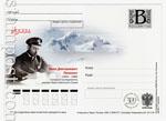 ПК с литерой B/2009 г. 137 Россия 2009 05.11 Полярный исследователь И.Д. Панин (1894 - 1986)