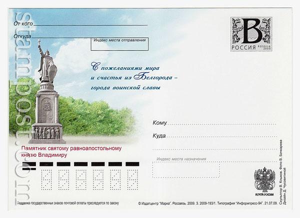 87 ПК с литерой B Россия 2009 21.07 Белгород. Памятник святому равноапостольному князю Владимиру