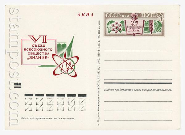 """5 ПК с ОМ - СССР  1972 26.05 25-летие Всесоюзного общества """"Знание"""""""