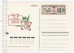 """ПК с ОМ - СССР/1971 - 1975 5  1972 26.05 25-летие Всесоюзного общества """"Знание"""""""