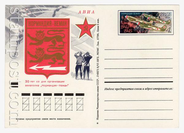 7 ПК с ОМ - СССР  1972 22.09 30-летие Нормандия - Неман