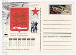 ПК с ОМ - СССР/1971 - 1975 7  1972 22.09 30-летие Нормандия - Неман
