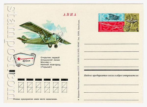 8 ПК с ОМ - СССР  1973 30.01 50-летие гражданской авиации СССР