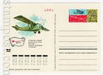 ПК с ОМ - СССР/1971 - 1975 8  1973 30.01 50-летие гражданской авиации СССР