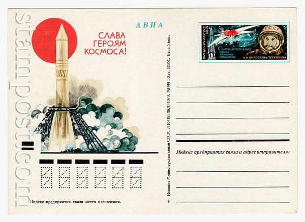 9 ПК с ОМ - СССР  1973 22.05 10-летие полета В.В. Терешковой. Восток-6