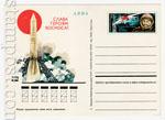 ПК с ОМ - СССР/1971 - 1975 9  1973 22.05 10-летие полета В.В. Терешковой. Восток-6