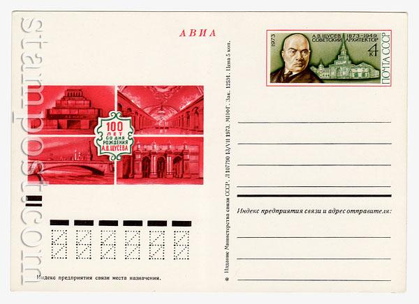 10 ПК с ОМ - СССР  1973 25.09 100-летие со дня рождения А.В. Щусева