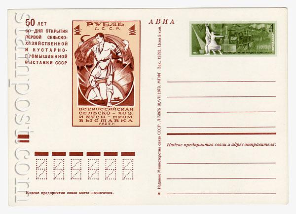 11 ПК с ОМ - СССР  1973 25.09 Выставка ВДНХ в Москве
