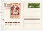 ПК с ОМ - СССР/1971 - 1975 11  1973 25.09 Выставка ВДНХ в Москве