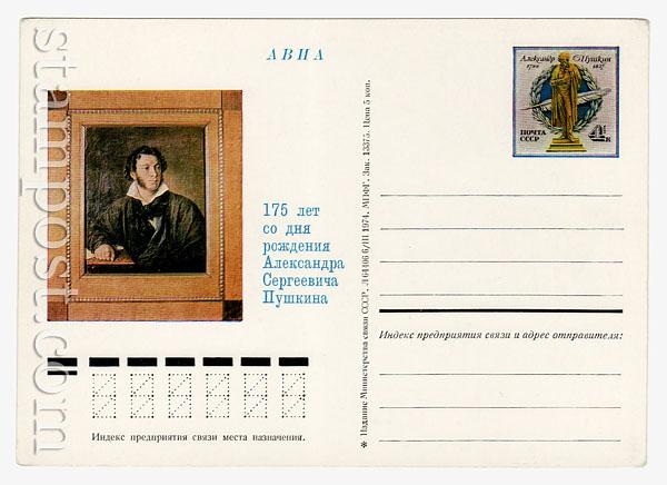 16 ПК с ОМ - СССР  1974 06.06 175-летие со дня рождения А.С. Пушкина
