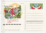 ПК с ОМ - СССР/1971 - 1975 17  1974 19.07 Общество охраны природны