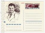 ПК с ОМ - СССР 1971 - 1975 1  1971 12.04 10-летие первого в мире полета человека в космос. Гагарин