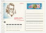 ПК с ОМ - СССР 1971 - 1975 2  1971 08.07 Международный геохимический конгресс. Москва. Вернадский