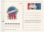 ПК с ОМ - СССР 1971 - 1975 12  1973 25.09 Всемирный конгресс миролюбивых сил