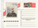 ПК с ОМ - СССР 1971 - 1975 14  1974 23.04 30-летие освобождения Севастополя от фашистких захватчиков