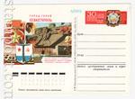 ПК с ОМ - СССР 1971 - 1975 25  1975 05.05 30-летие победы советского народа в Великой Отечественной войне 1941-1945. Севастополь