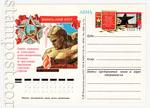 ПК с ОМ - СССР 1971 - 1975 29  1975 05.05 30-летие победы советского народа в Великой Отечественной войне 1941-1945. Брест